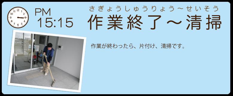 作業終了〜清掃
