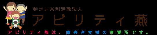 燕市の障害者支援事業所|NPO法人アビリティ燕