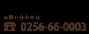 お問い合せは0256-66-0003