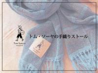 トム・ソーヤの手織りストール【定番】全国にお届けします。