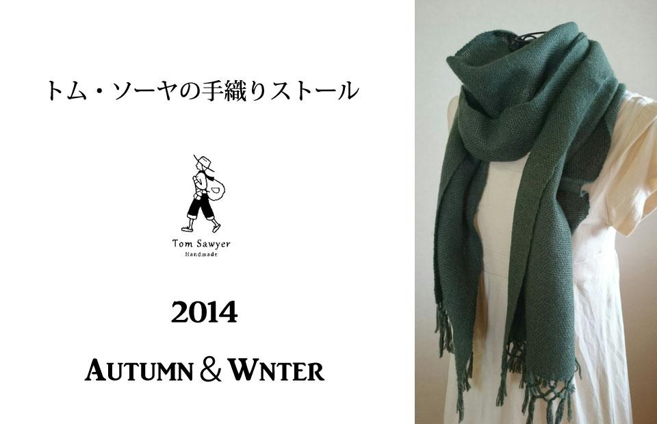 2014秋冬ストール新作(モスグリーン )