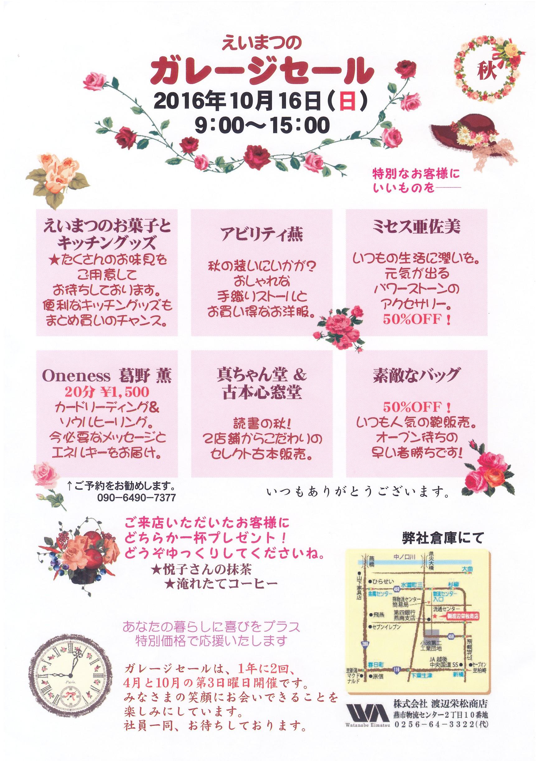 渡辺栄松商店さん ガレージセール 10/16(日)