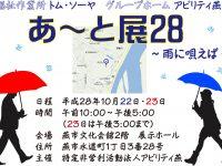 あ~と展28 10/22(土)、23(日)