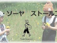 Facebookにトム・ソーヤ ストール工房のページを開設しました!