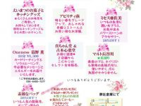 渡辺栄松商店さん ガレージセール 4/16(日)
