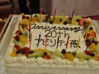 創立20周年感謝の集い  これまでも これからも ありがとう  おかげさまで20周年